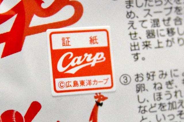 裏面には、「広島東洋カープ」の証紙が。球団公認のようです