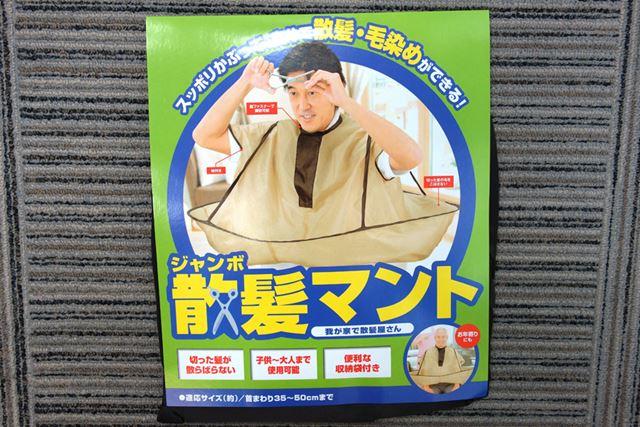 「ジャンボ散髪マント」(コジット製)