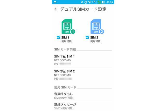 デュアルSIMカードの設定画面。音声通話、SMS、データ通信で、優先的に利用するSIMカードを選べる
