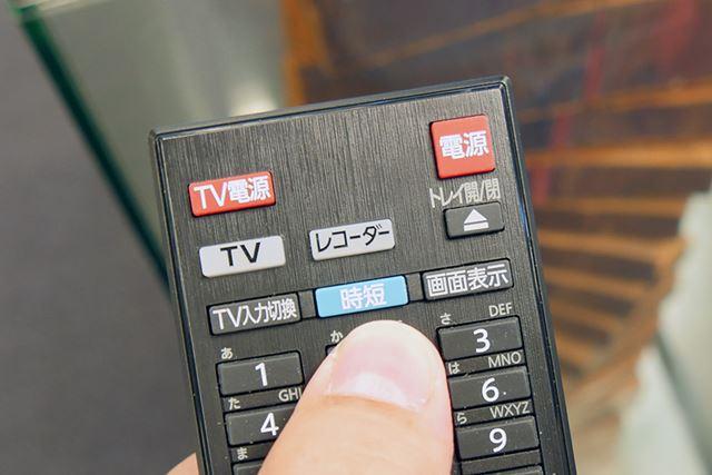 リモコンのわかりやい位置に配置された時短ボタン