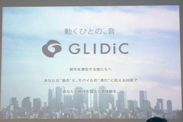 新たに立ち上がったGLIDiCブランド。「動くひとの、音」をキーメッセージに、モバイル特化した製品づくりを目指すという