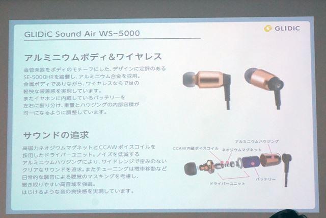 Sound Air WS-5000の基本的な部分はSE-5000HRがベースになっている