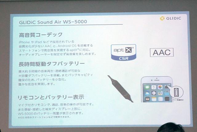 Bluetoothコーデックは、SBCのほか、AACとaptXをサポートする