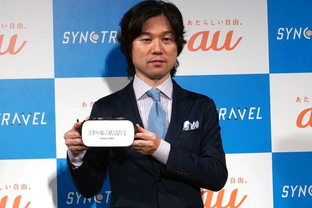 SYNC TRAVELを担当するKDDIの塚本陽一氏