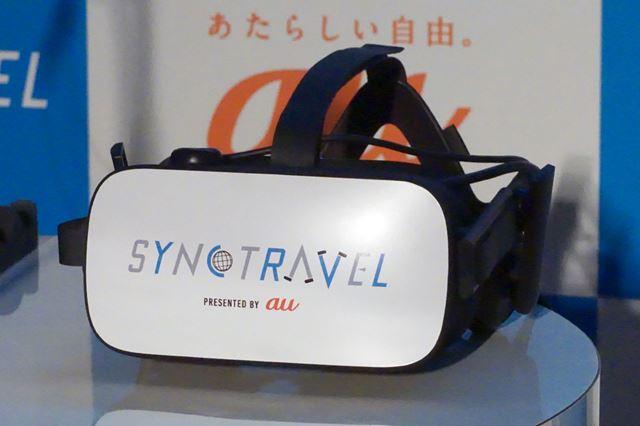 遠隔旅行を体験するユーザーが着用するVRゴーグル。ベースはOculus Riftだ