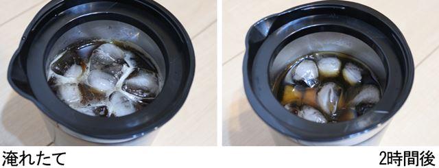 淹れたて(左)と、2時間後(右)の様子。ちなみに、6時間後も氷は完全には溶けていなかった