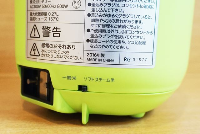 普通の米とソフトスチーム米のどちらを炊くか、炊飯前に本体背面のスイッチで切り替えましょう