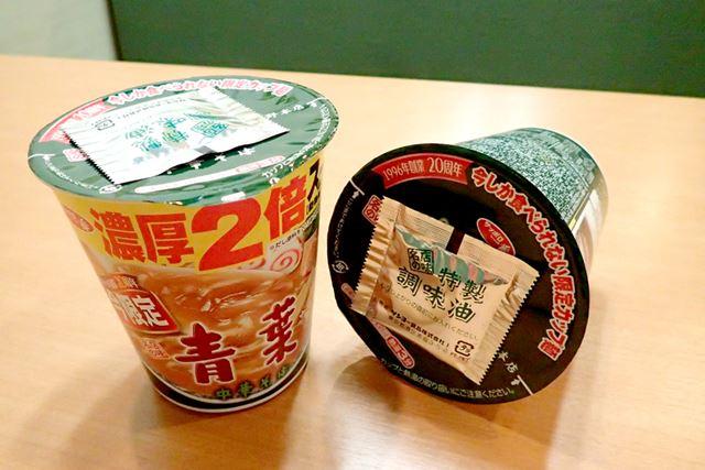 サッポロ一番の「青葉 中野本店 中華そば 今限定濃厚2倍スープ」を試してみます!