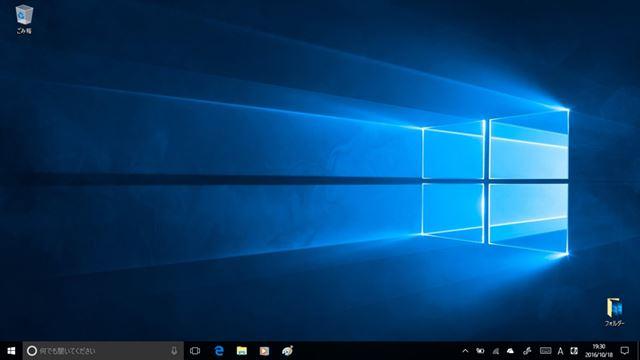 デスクトップに「PC」のアイコンが表示されていない状態