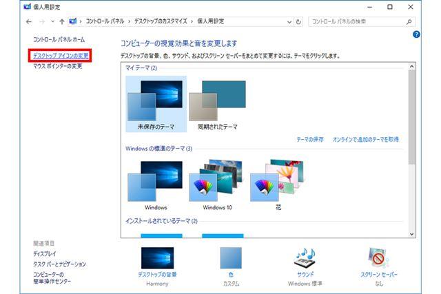 ウインドウ左上にある「デスクトップアイコンの変更」をクリックする