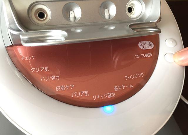 右側の「コース選択」ボタンで好みのコースを選択して「スタート」ボタンを押せば動作開始!