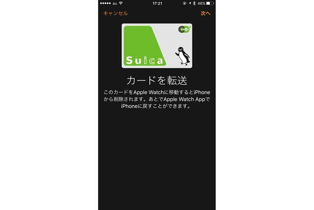 カードを転送するとiPhone側ではSuicaを使えなくなる