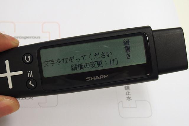 日本語モデルは縦書きにも対応。読み取る前に十字キーの上を押すと切り替わる