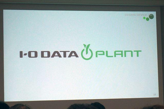 今回発表されたPLANTブランドで使用するロゴマーク