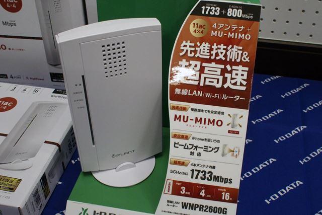 4ストリーム(4×4)に対応したフラッグシップモデルのWNPR2600G