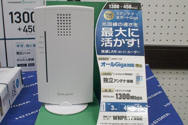 3ストリーム(3×3)に対応した高速モデルのWNPR1750G