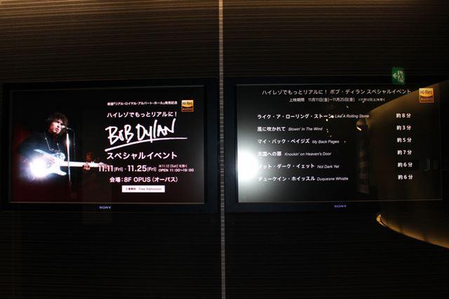 8F OPUSに着いてエレベーターを降りると、上映プログラムとディランのポスターがお出迎え