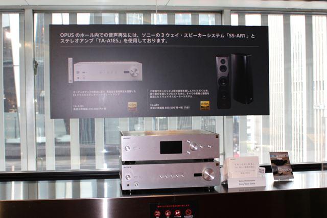 イベントで使用しているプリメインアンプ「TA-A1ES」は、会場内にも展示中