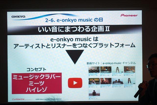 e-onkyo musicチャンネルを開設