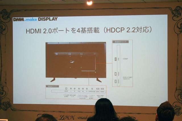 HDMIは4系統装備。4K放送の視聴に必要なHDCP 2.2にも対応している
