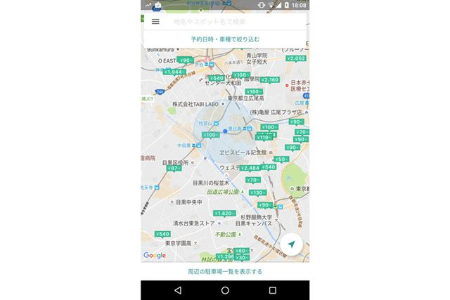 akippaのアプリ画面。都心なら駐車場はかなり豊富。料金もさまざまだ