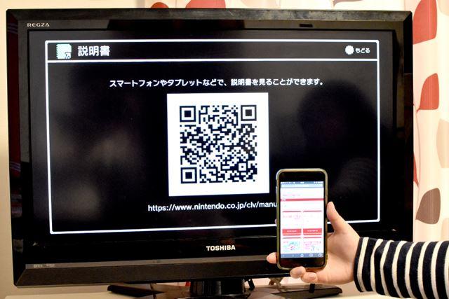 取扱説明書は、画面に表示されたQRコードを読み取って、スマートフォンやタブレットで確認します