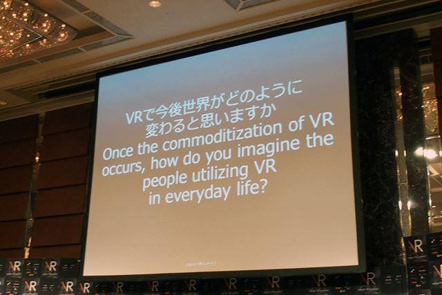 パネルディスカッションの最後のテーマは「VRで今後世界がどのように変わるか?」