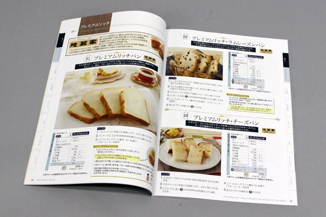 神戸の食パン専門店「地蔵家」が監修したコース「プレミアムリッチパン」の各種レシピや、