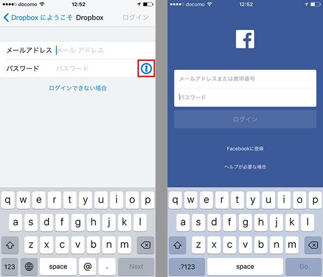 自動ログインの対応/非対応はログイン画面で判断する。左は対応の「Dropbox」、右は非対応の「Facebook」だ