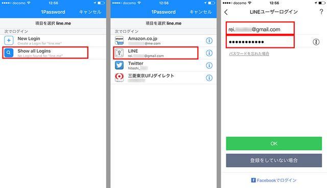 「1Password」から登録済みのログイン項目を選ぶと、アプリでもログイン情報が自動入力できる