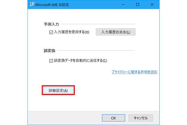 「Microsoft IMEの設定」が開いたら、「詳細設定」をクリックする