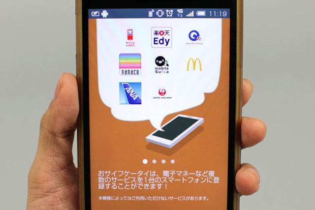 多くの電子マネーサービスが使える、Androidのおサイフケータイ
