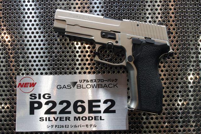 SIG P226E2シルバーカラーモデル
