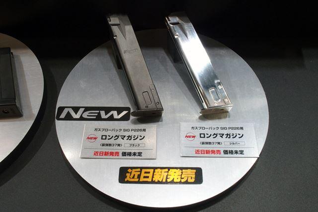 ガスブローバックSIG P226用ロングマガジン