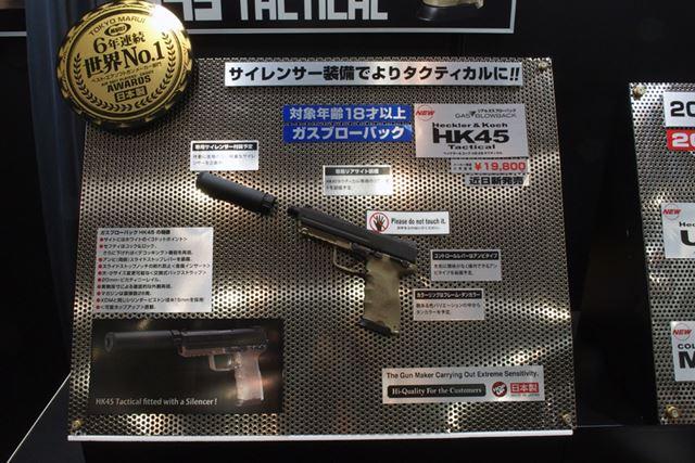H&K HK45 Tactical