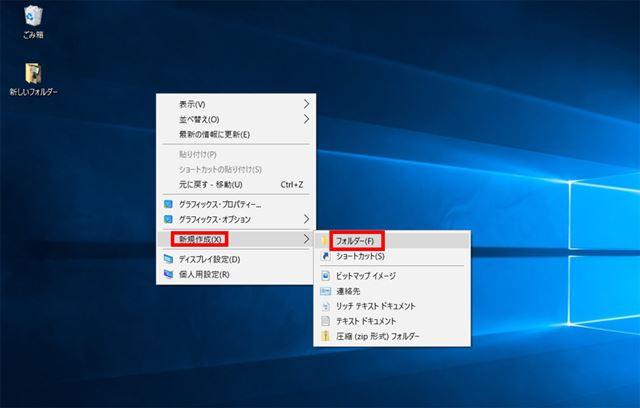 デスクトップの空いている場所で右クリックして、「新規作」→「フォルダー」を選ぶ