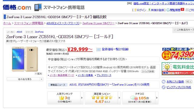 図3:「ZenFone 3 Laser(ZC551KL-GD32S4)」の最安価格(2016年11月30日時点)