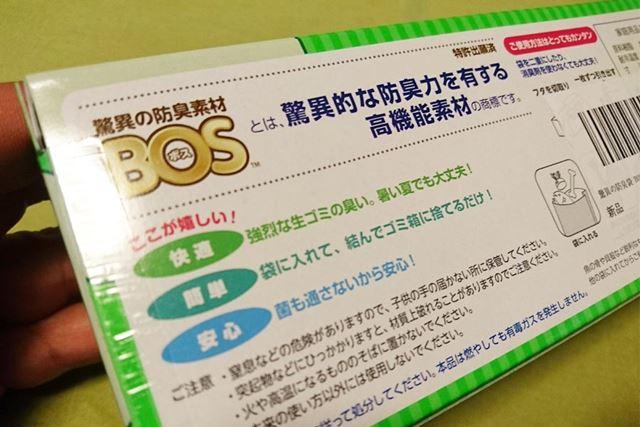 BOSとは、「驚異的な防臭力を有する高機能素材」とのこと