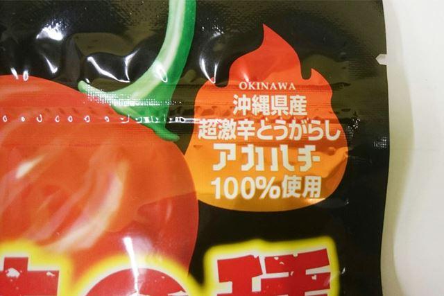 パッケージの右上には「沖縄県産超激辛とうがらしアカハチ100%使用」と書いてある