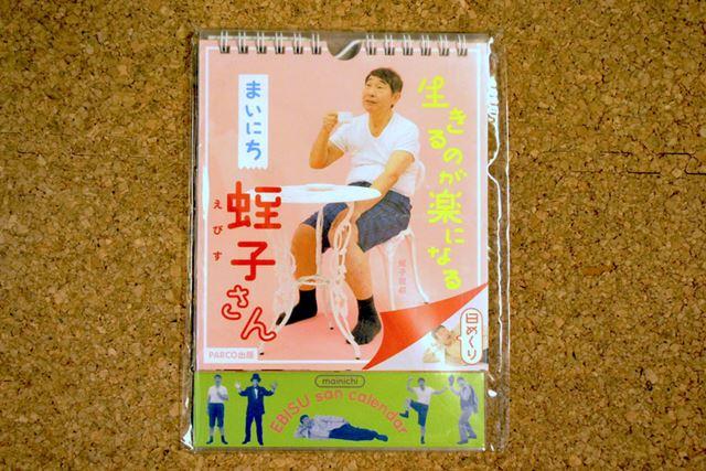 PARCO出版の、「生きるのが楽になる まいにち蛭子さん」です