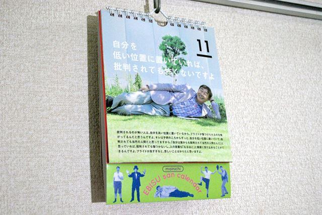 リングで閉じられたページを日めくりするカレンダーです。こんな感じに壁掛けにもできますし…