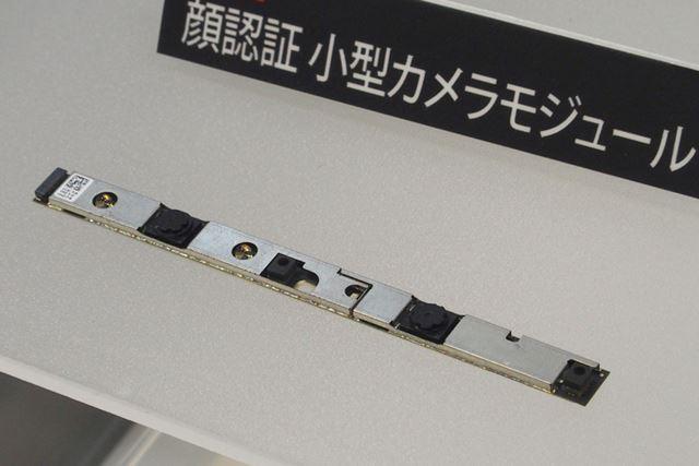 dynabook V82が搭載する顔認証用の小型カメラモジュール