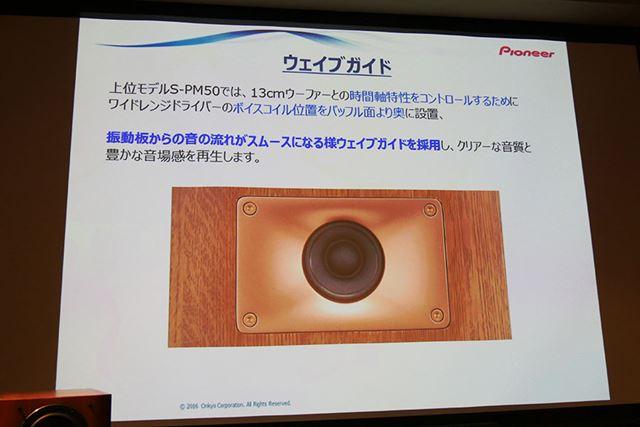 「S-PM50」にのみ設けられたウェイブガイド。振動板からの音の流れをスムーズにしている