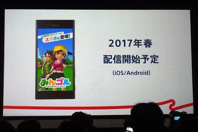 2017年春に配信を予定しているゴルフゲームアプリ「みんゴル」