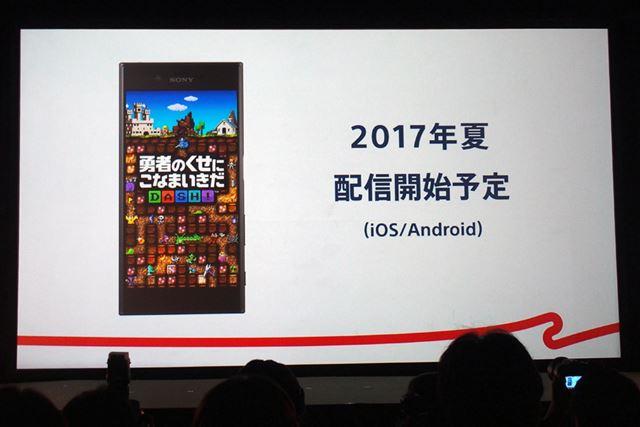 2017年夏に配信を予定しているアクションパズルゲームアプリ「勇者のくせにこなまいきだDASH!」