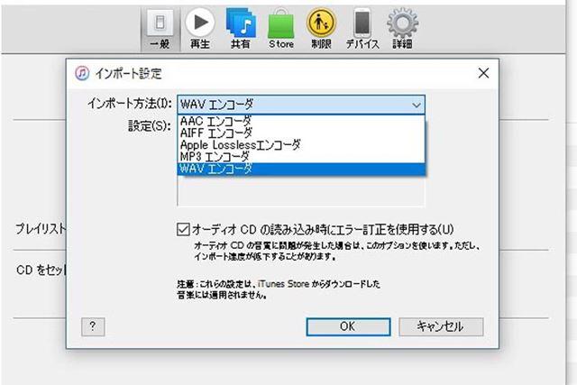 iTunesでインポートできるファイルはこちら。普段はAACで取り込むことが多いですよね