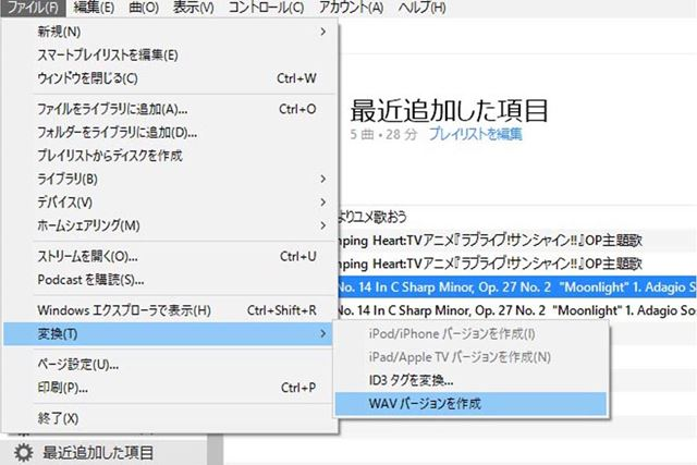 「iTunes」を使って、「wav」データに変換します