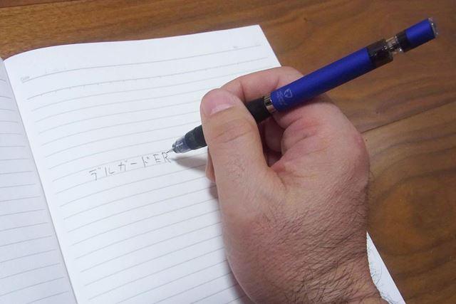 文字を書くときはこの状態ですが…