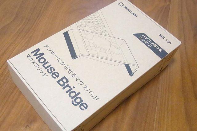 キングジムから発売された「マウスブリッジ」