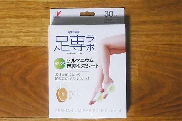 筆者が購入したのは、足専ラボシリーズの「ゲルマニウム足裏樹液シート」